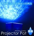 Ocean projector pot supplier